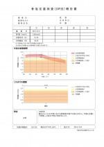 骨密度測定表