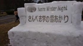 さんべ志学雪あかり