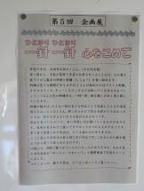 2014年5月 第5回企画展「ひと針ひと針心をこめて」(刺繍展)