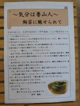 2014年10月 第8回企画展「気分は魯山人」~陶芸に魅せられて~