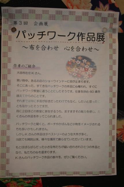 2013年10月 第3回企画展「パッチワーク作品展」~布を合わせ、心を合わせ~