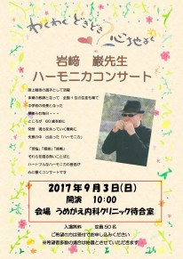 岩崎先生コンサートポスター