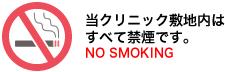うめがえ内科クリニック敷地内はすべて禁煙です。NO SMOKING