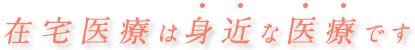 zaitaku_mijika